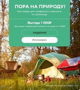 Промокод -1000 от 5000₽ на товары для кемпинга