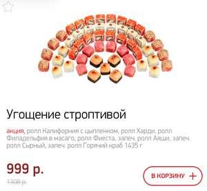 Набор роллов 1435 грамм за 999₽ вместо 1308₽ в СУШИWOK
