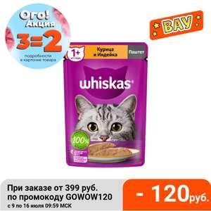 Влажный корм Whiskas для кошек паштет с курицей 72 шт по 75 г 3 упаковки, 10,73₽ за 1 шт. (в описании Whiskas рагу ягненок)