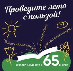 62 бесплатные электронные книги от Альпина.Книги