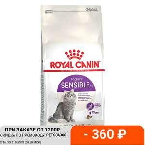 Корм для взрослых кошек всех пород с чувствительным пищеварением Royal Canin, курица 4 кг на Tmall