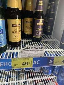 [МО] Пиво Балтика светлое нефильтрованное + Балтика темный Эль за 1₽