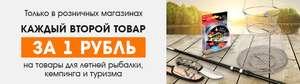 Второй за рубль: товары для летней рыбалки, кемпинга и туризма