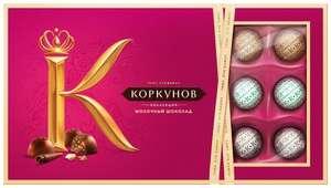 Набор конфет Коркунов Ассорти молочный шоколад 192 г, 2 шт (каждая по 110,5₽)