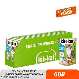 Влажный корм для кошек Kitekat разные вкусы (от 7.86₽/пакетик)