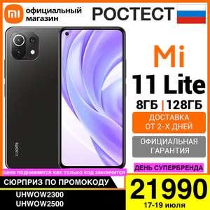 Смартфон Xiaomi Mi 11 Lite 8/128GB РСТ