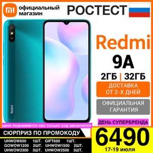 Смартфон Xiaomi Redmi 9A RU 32 ГБ