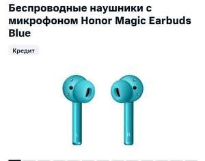 Беспроводные наушники с микрофоном Honor Magic Earbuds Blue