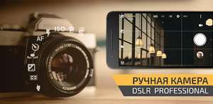 [Android] Ручная камера: DSLR Camera Professional