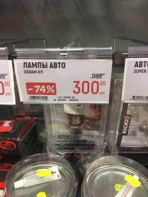 [Тверь] Лампы для авто Osram H11