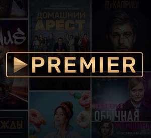 14 дней подписки на видеосервис PREMIER за 1₽