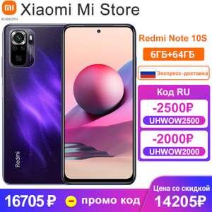 Смартфон Xiaomi Redmi note 10S NFC 6/128 (черный и синий)
