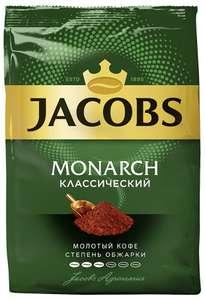 Кофе молотый Jacobs Monarch классический, 230 г, 9 уп.