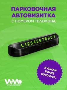 Парковочная автовизитка / табличка с номером телефона в автомобиль Wiwa market
