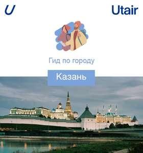 Скидка 5% на авиабилеты в Казань и обратно от Utair