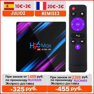 Смарт ТВ-приставка H96 MAX RK3318 2/16 Gb