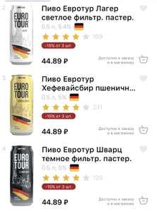 Пиво Германия Eurotour и др.