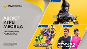 PlayStation Plus - бесплатные игры августа по подписке (Tennis World Tour 2, Plants vs. Zombies: Battle for Neighborville и др.)