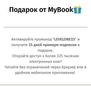 Бесплатно 15 дней подписки на онлайн-библиотеку MyBook для новых