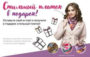 Бесплатно получаем платок в магазинах Каляев (МСК)