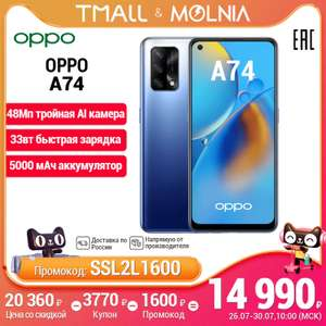 OPPO A74 4+128 GB (AMOLED, 2400x1080, NFC, 5000 мАч, 33 Вт)