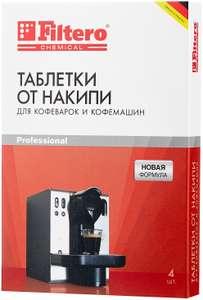 4 уп. Средство Filtero для кофемашин от накипи (по 149₽ за уп.)