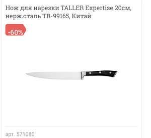 Ножи Taller (напр. Нож для нарезки TALLER Expertise 20см)