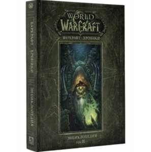 Книга World Of WarCraft: Варкрафт - Хроники. Энциклопедия. Том 2