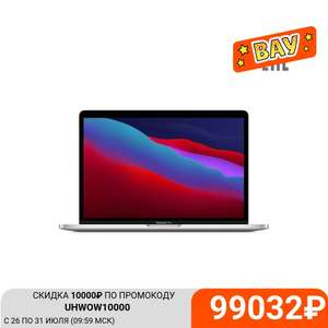 Apple Macbook Pro M1 256Гб ЕАС