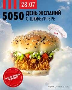 Два Шефбургера по цене одного в KFC 28 июля
