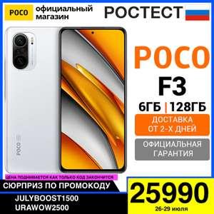 Смартфон Xiaomi POCO F3 6+128ГБ на Tmall