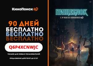 Подписка КиноПоиск HD на 90 дней бесплатно, для новых аккаунтов.