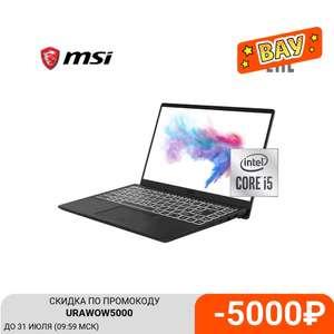 """Ноутбук MSI Modern 14"""" FHD/ Intel Core i5-10210U/ 8Gb/ SSD 256Gb/ no ODD/ DOS"""