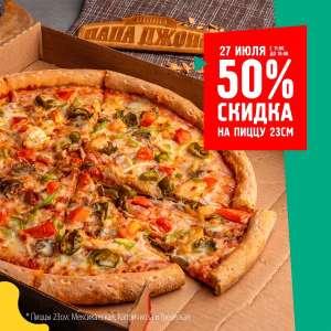 [Мск, СПб] Скидка 50% на некоторые пиццы 23 см (напр. Мексиканская)
