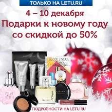 Скидки до -50% на подарочные наборы и парфюмерию в Л'Этуаль.