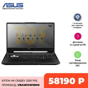 "15.6"" Ноутбук ASUS TUF Gaming F15 FX506LH-HN197 FHD/Core i5-10300H/16+512Gb/GTX 1650 4Gb"