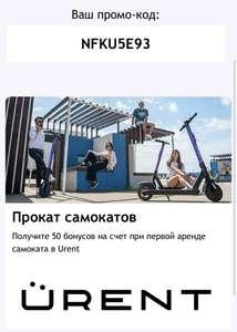 50 рублей на первую поездку URENT абонентам Теле2