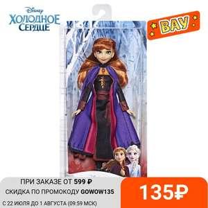 Кукла Disney Frozen Холодное Сердце 2 Анна E6710ES0