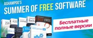 [PC] 9 программ Ashampoo бесплатно!