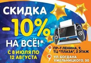 [Иваново] Скидка 10% почти на всё в DNS