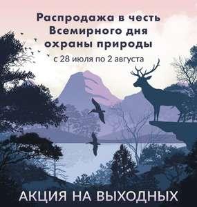Распродажа в честь всемирного дня охраны природы в Стиме