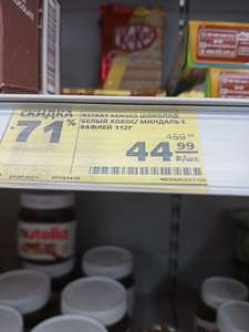 [Н.Новгород] Шоколад белый Kitkat senses 112гр.