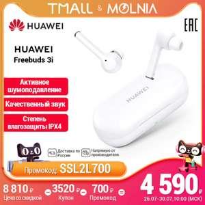 Наушники HUAWEI Freebuds 3i True Wireless на Tmall