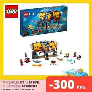 Подборка LEGO (напр. конструктор LEGO City Oceans 60265 Океан: исследовательская база)