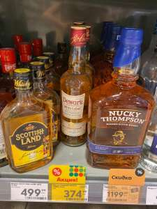 [Зеленоград] Виски Dewar's white label 0.5