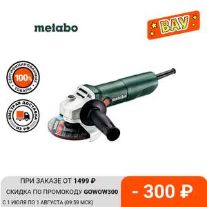 Угловая шлифовальная машина Metabo W650-125 650вт,125мм