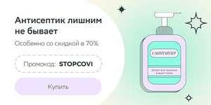 (Москва) Скидка 70% на определенные антисептики в СберАптеке