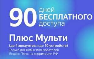 Яндекс плюс мульти 90 дней для новых пользователей.