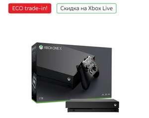 Xbox one X за 29990 в мвидео (39990-10000 скидка)