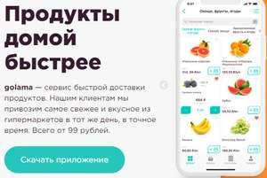 Скидка 500 рублей golama — сервис доставки продуктов Meto C&C, ВкусВилл.